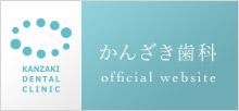 banner-オフィシャルサイト